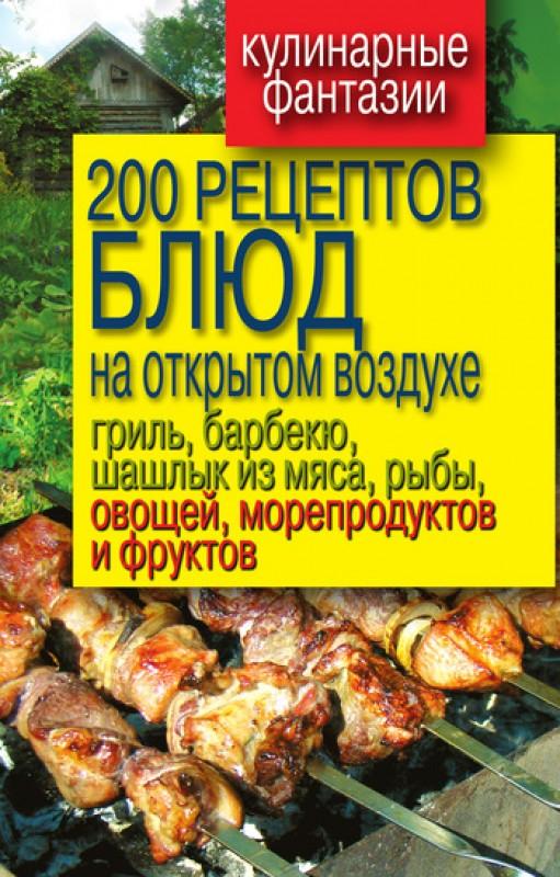 Рецепты на мангале книга