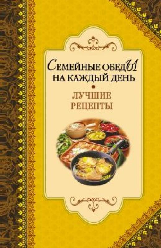 Рецепты на каждый день читать