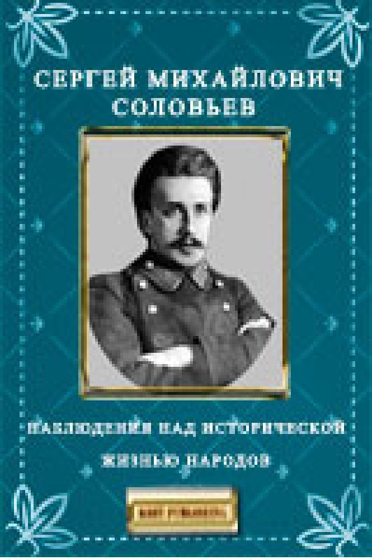 Соловьев Сергей Михайлович Реферат
