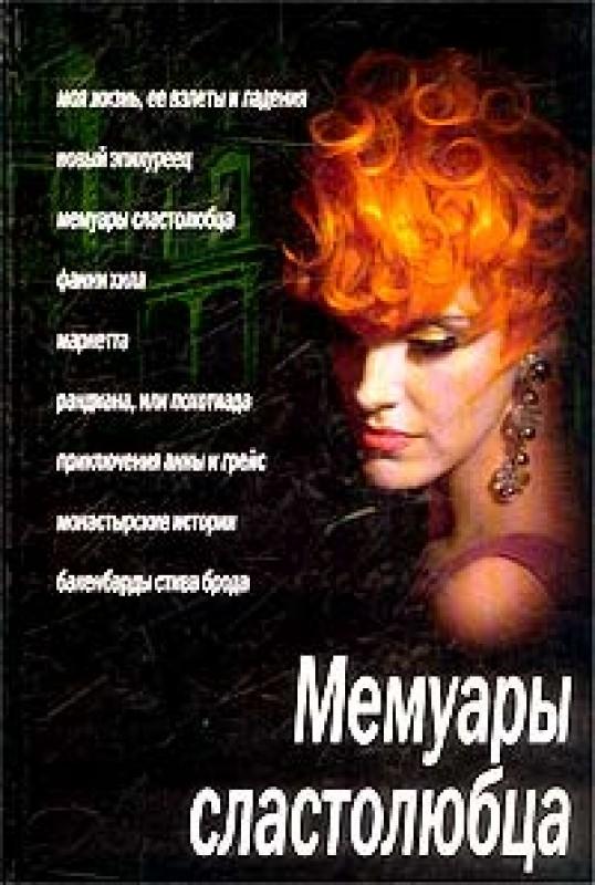 kniga-dnevnik-sovetskoy-prostitutki