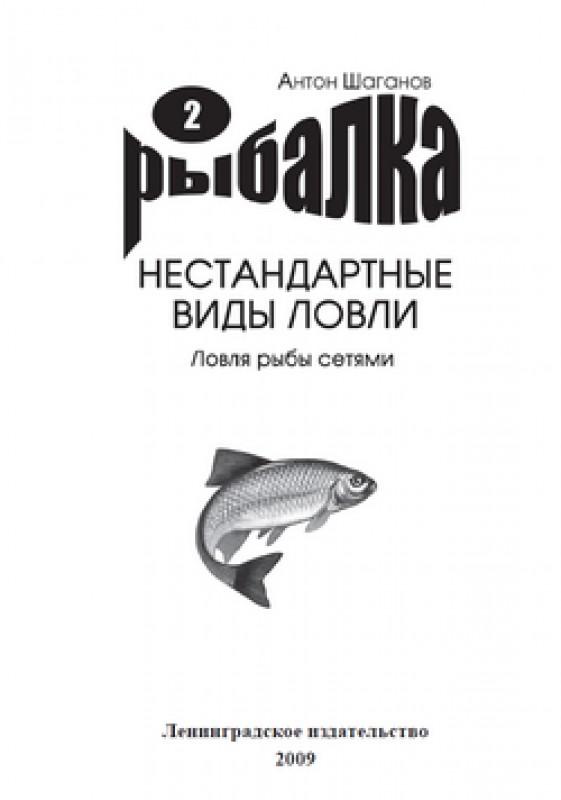 антон шаганов рыболовные сети
