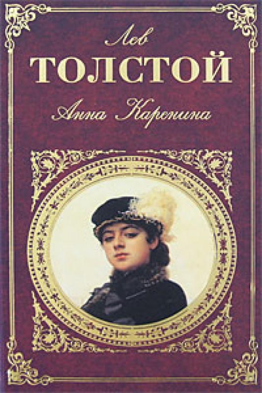 Анна каренина скачать книгу rtf