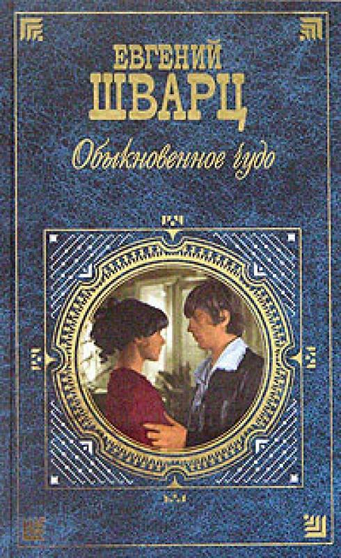 http://bookz.ru/authors/6varc-evgenii/shwarc_chudo/1-shwarc_chudo.html