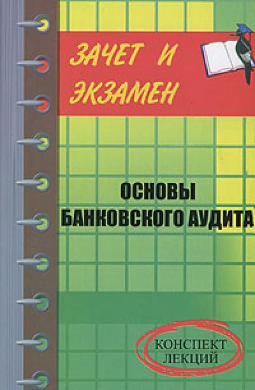 Экономика Организации Учебник Шевчук