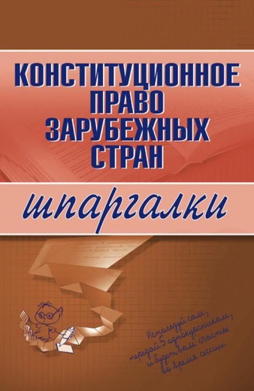 стран конституционного шпаргалка зарубежных права