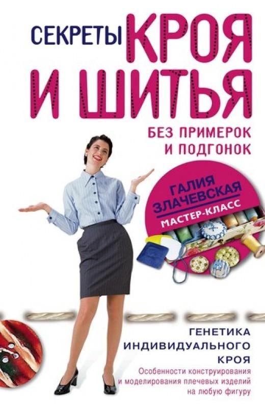 Книги кройки и шитье