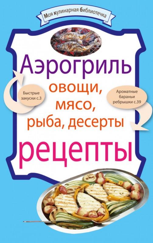 Рецепт овощей аэрогриле