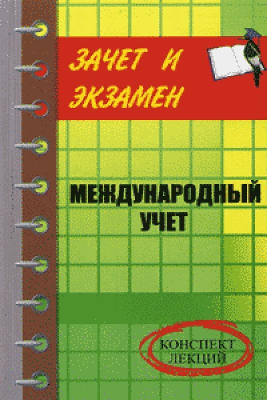 Земельное Право 2007 Учебник Скачать