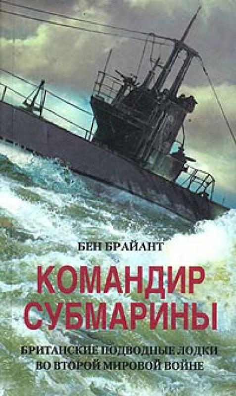 война подводных лодок во второй мировой войне