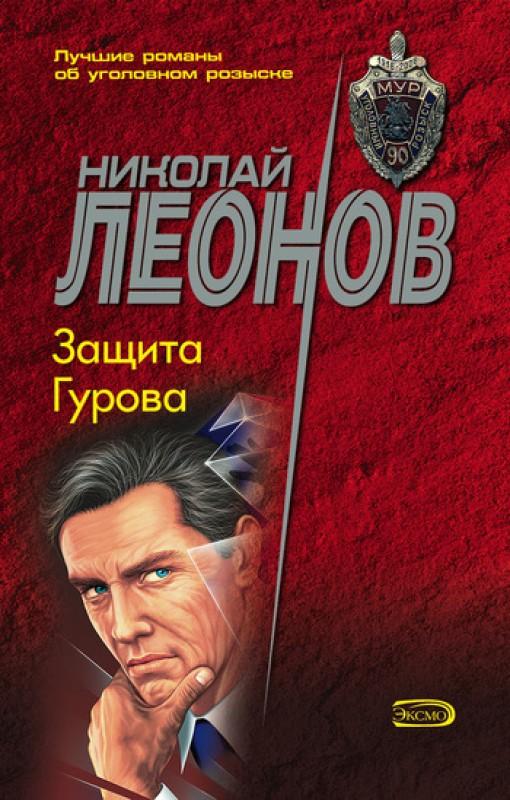 НИКОЛАЙ ЛЕОНОВ ГУРОВ КНИГИ СКАЧАТЬ БЕСПЛАТНО