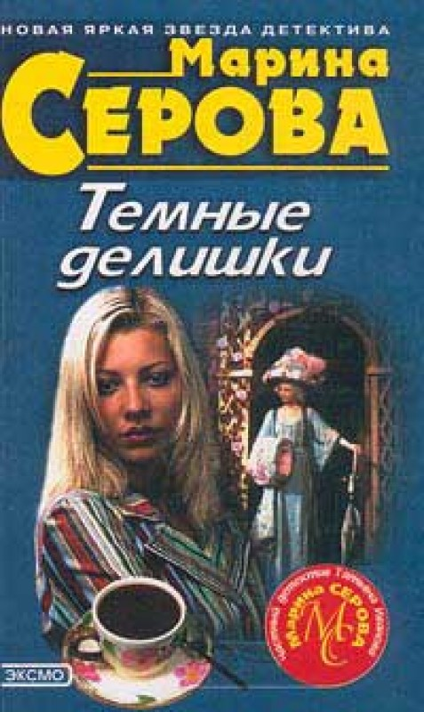 Темные делишки - марина серова читать книгу онлайн скачать fb2