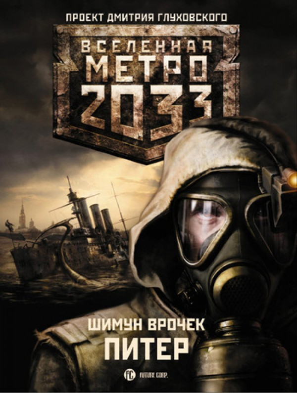 ВСЕЛЕННАЯ МЕТРО 2033 ПИТЕР СКАЧАТЬ БЕСПЛАТНО