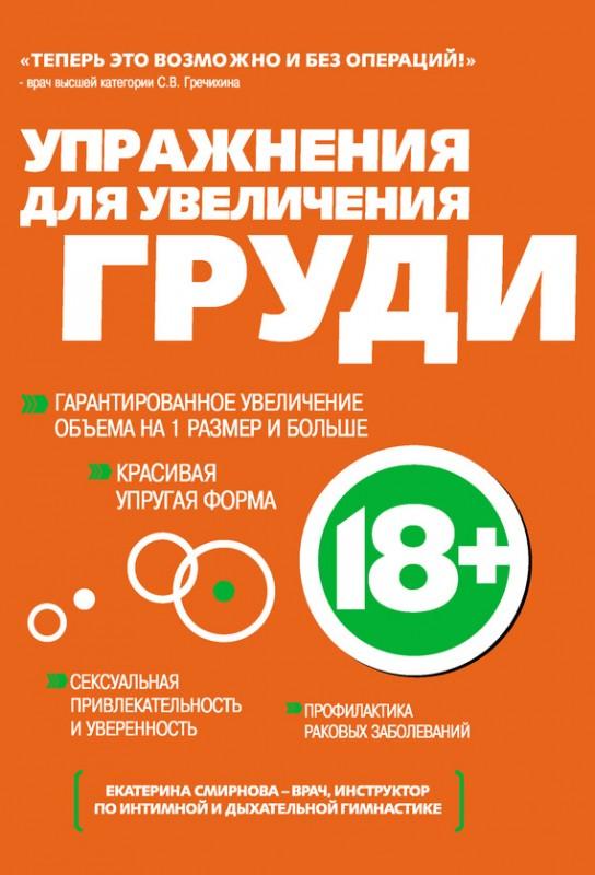 uprazhneniya-dlya-uvelicheniya-chlena