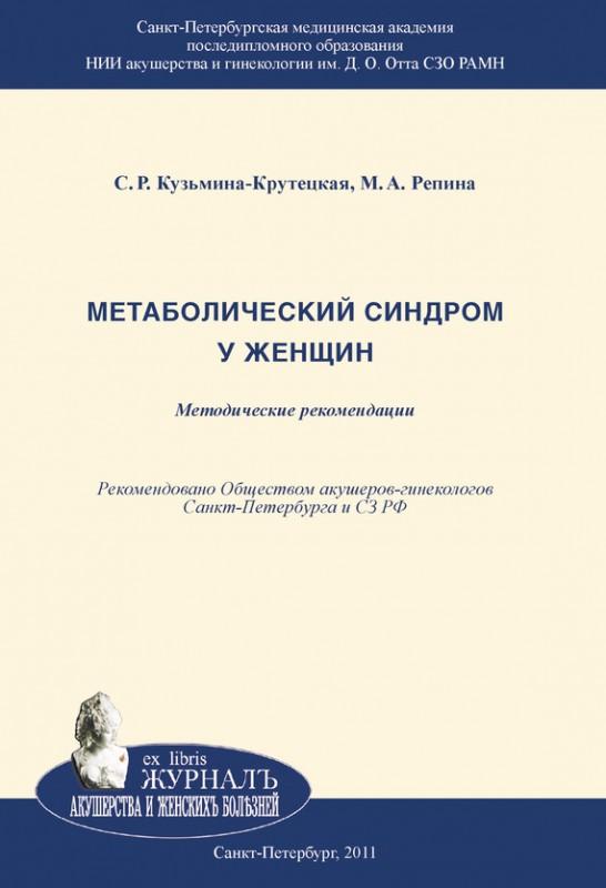 Метаболический синдром у женщин - Маргарита Репина, Светлана Кузьмина-Крутецкая / Bookland