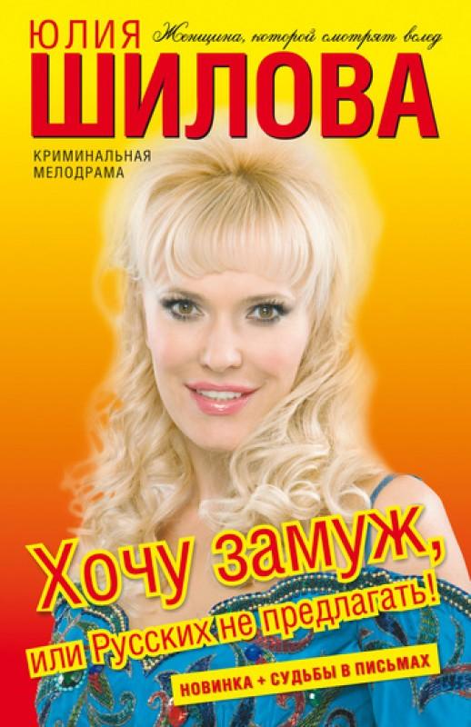 сайт знакомств хочу замуж украина