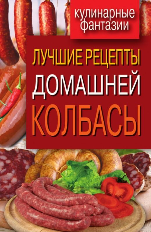 Рецепт по изготовлению колбасы в домашних условиях