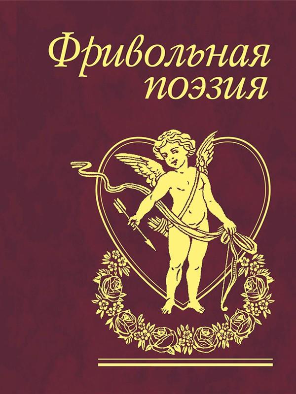 antologiya-russkoy-eroticheskoy-poezii-chitat-onlayn