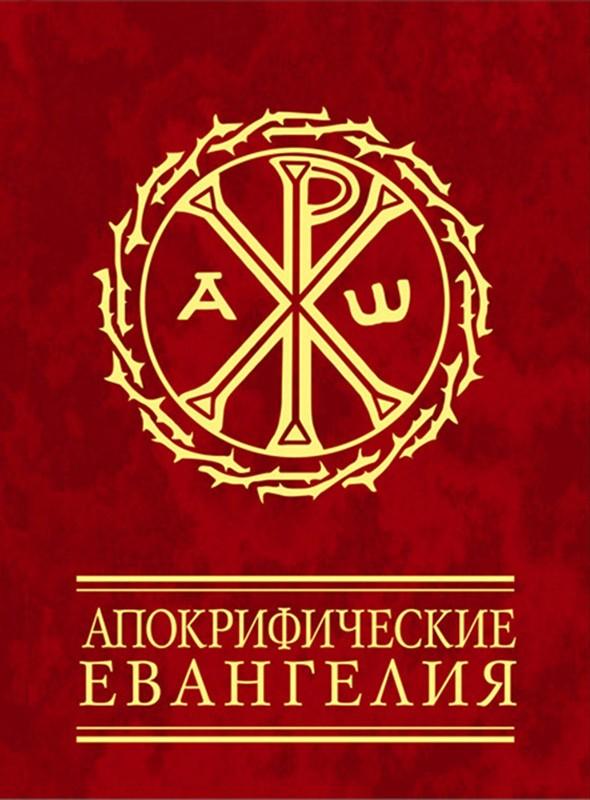 Обложка апокрифические евангелия