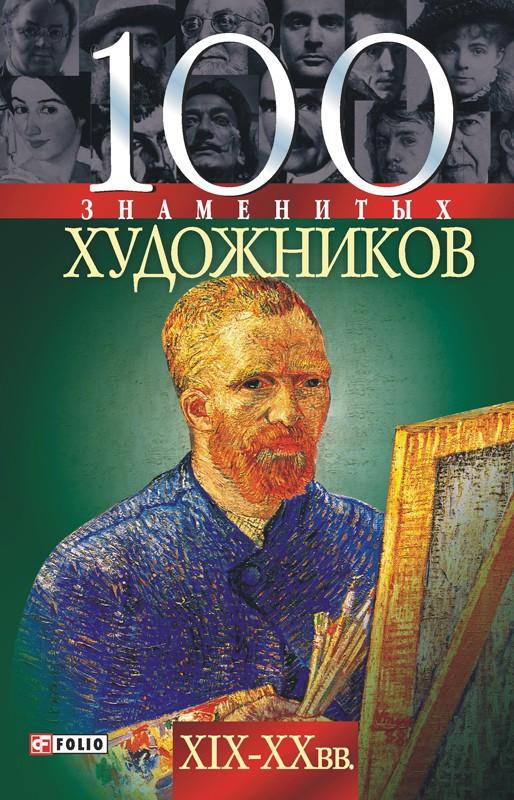 100 знаменитых художников xix-xx вв валентина скляренко татьяна