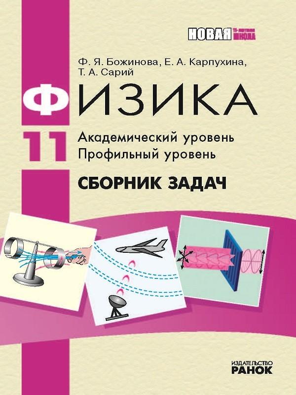 Гдз По Физике 10 Класс Божинова Карпухина