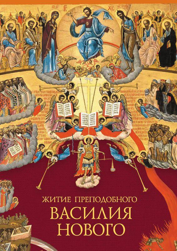 Преподобный василий новый православный церковный