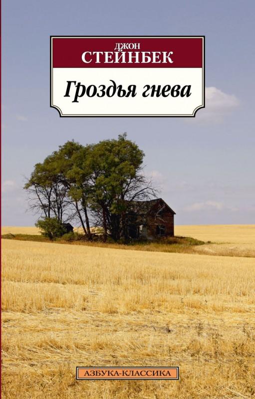 Книга гроздья гнева скачать