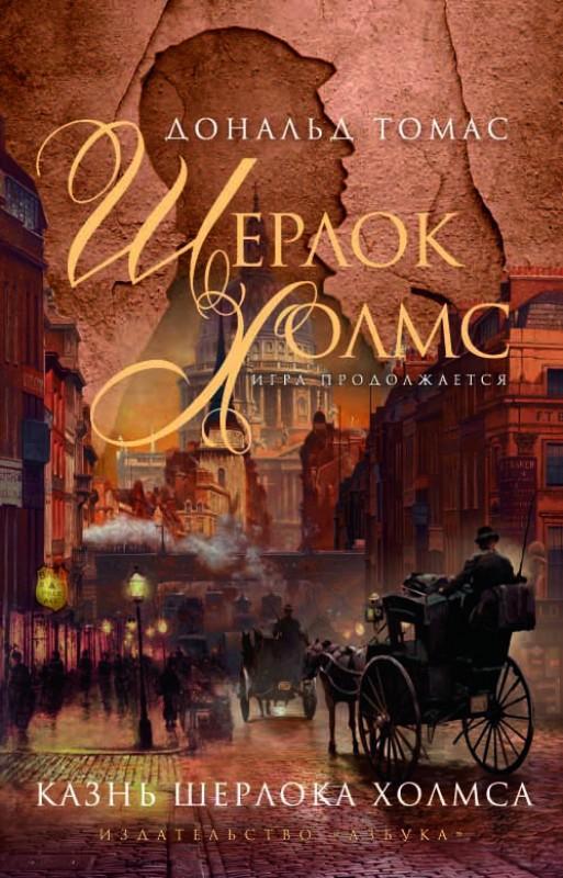 Шерлок холмс книги по порядку скачать тхт