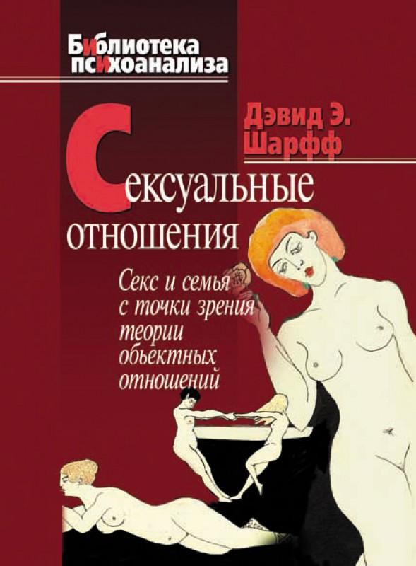 Психология взаимоотношений личная жизнь секс