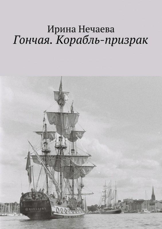 Гончая корабль-призрак - ирина нечаева скачать fb2 txt pdf на