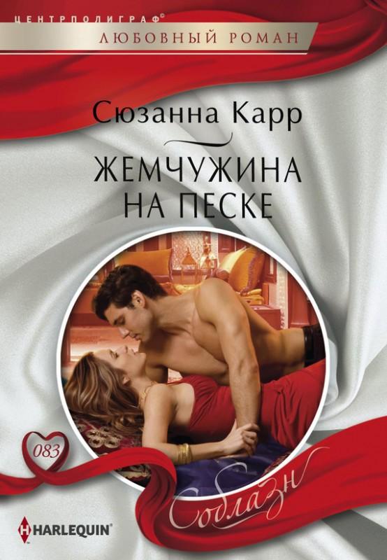 eroticheskiy-roman-pro-sheyha