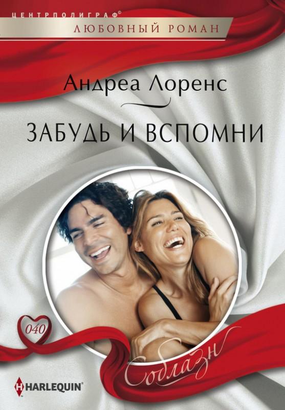 Моя судьба и моя борьба против психиатров Анатолий Серов
