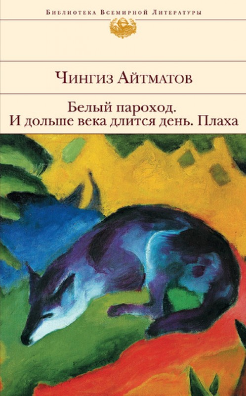 Презентация к уроку русской литературы для 4 класса чингиз айтматов