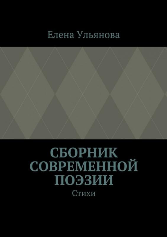 Книга н в бедной представляет собой замечательный сборник, посвященный творчеству интереснейших поэтов нашего