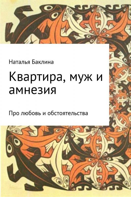 Книги баклина наталья бланманже
