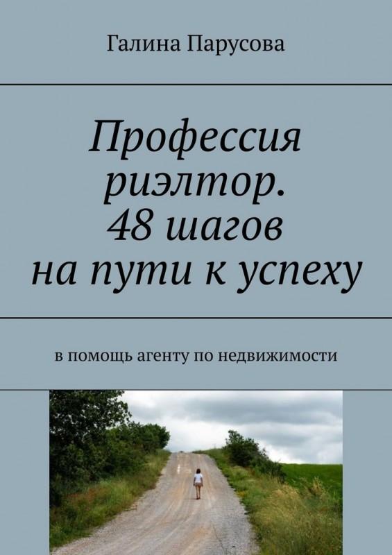 ПАРУСОВА 48 ШАГОВ НА ПУТИ К УСПЕХУ СКАЧАТЬ БЕСПЛАТНО